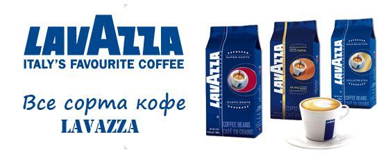 Купить кофе Лавацца