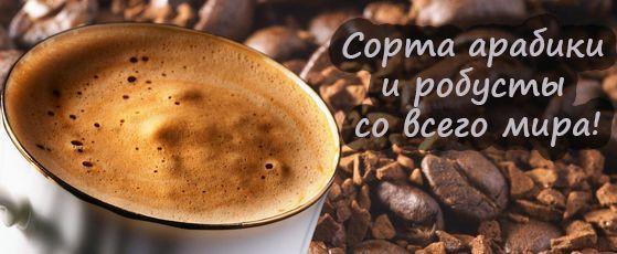 Купить натуральный кофе