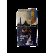 Кофе молотый Віденська кава Львівська Сонячна Кава, 250 г